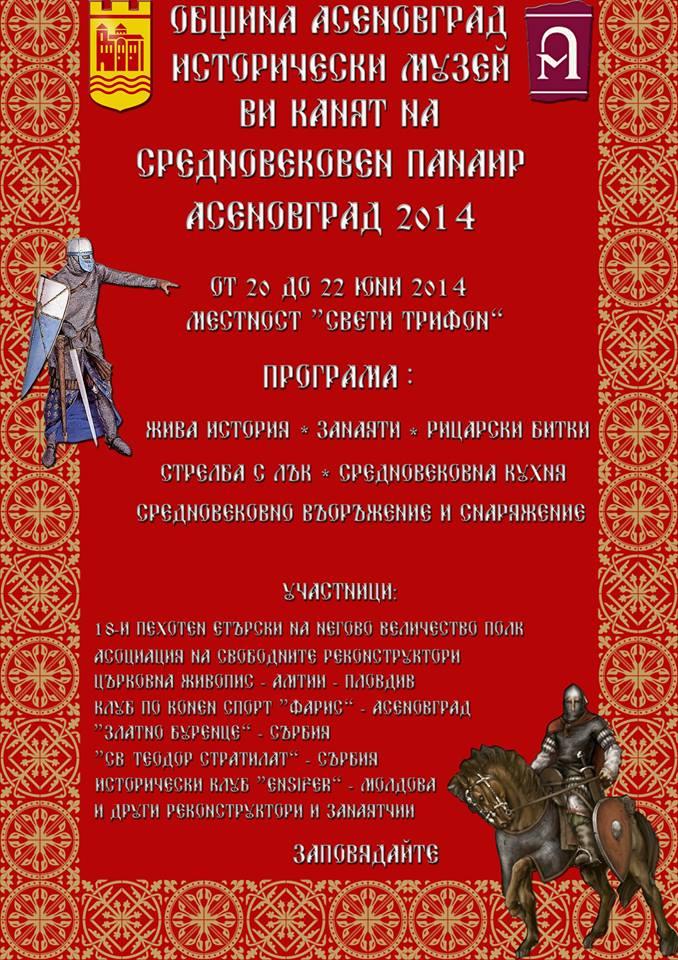 Средновековен панаир Станимахос 2014