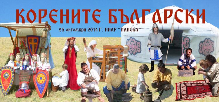 Корените български 2014