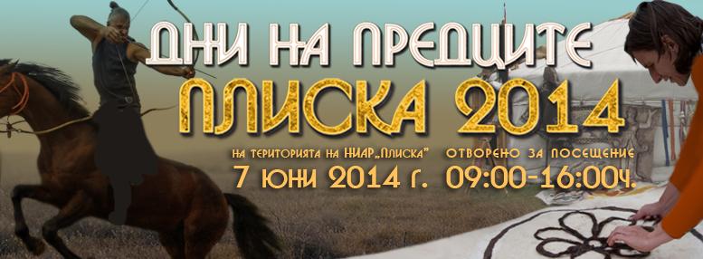 Дни на предците 2014
