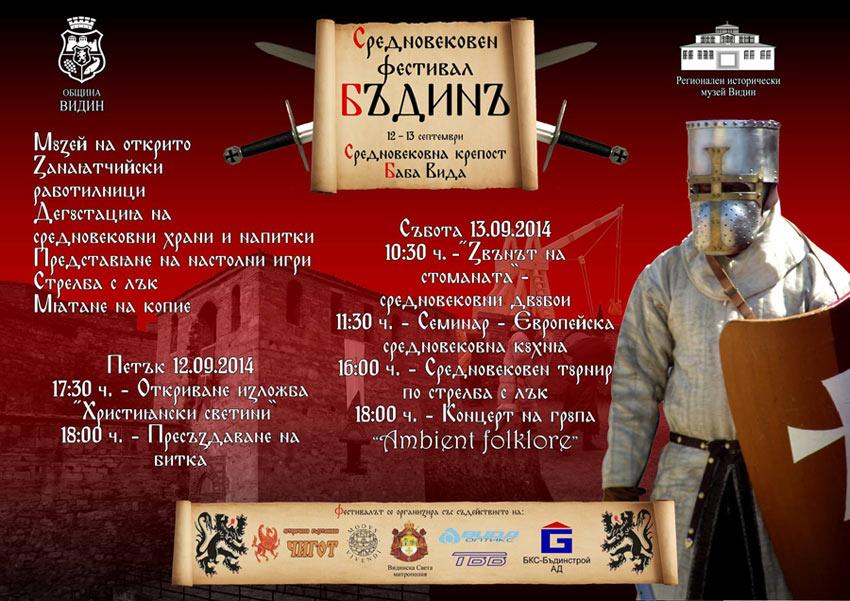 Средновековен фестивал Бдин 2014