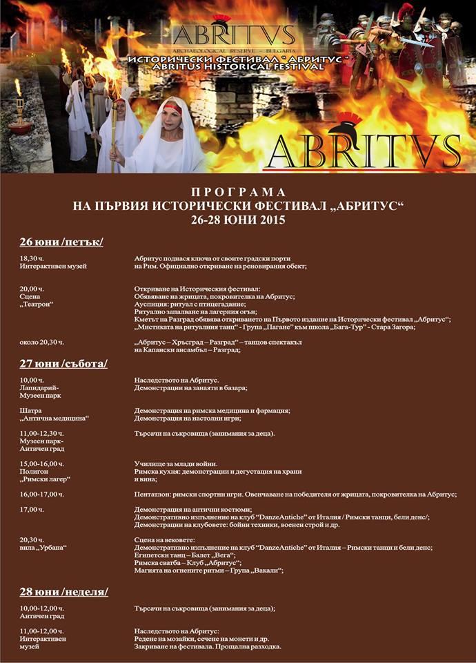 Исторически фестивал Абритус