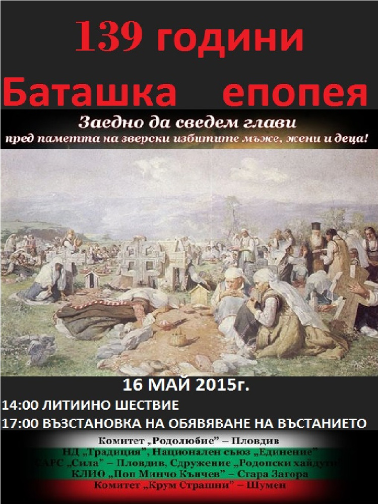 139 години Баташка епопея