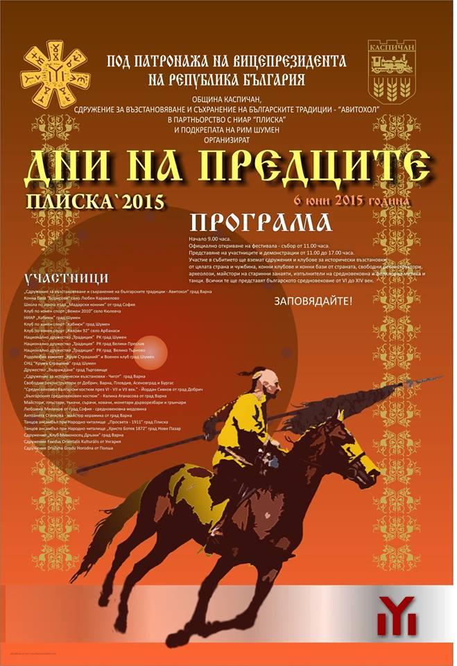 Дни на предците 2015