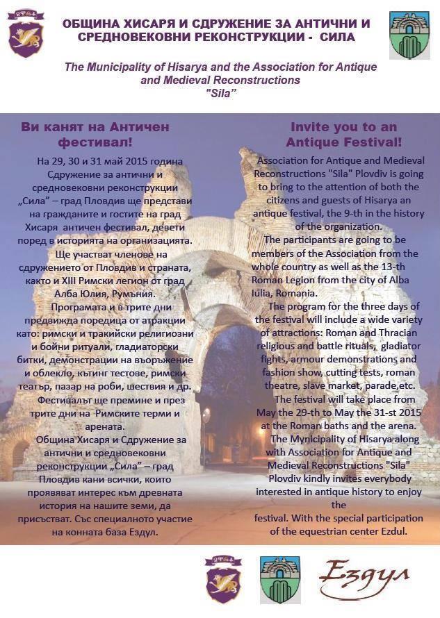 Античен фестивал Диоклецианополис