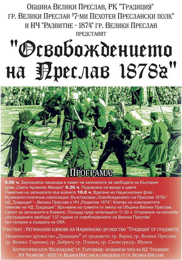 Освобождението на Преслав - издание 2015