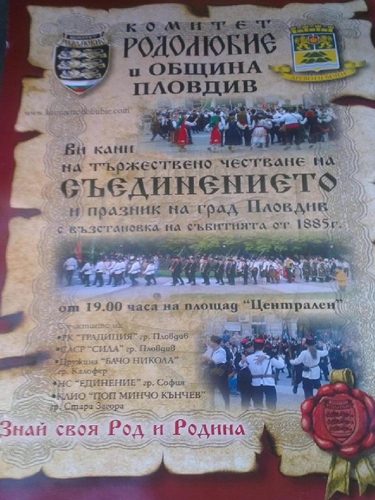 Съединението на Пловдив