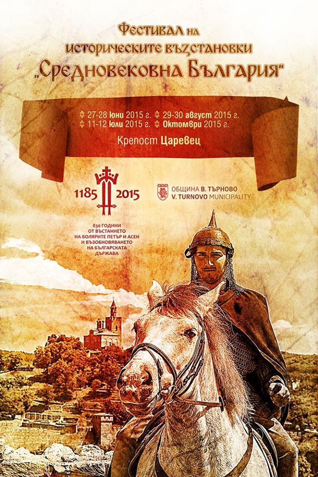 Средновековна България - юнско издание