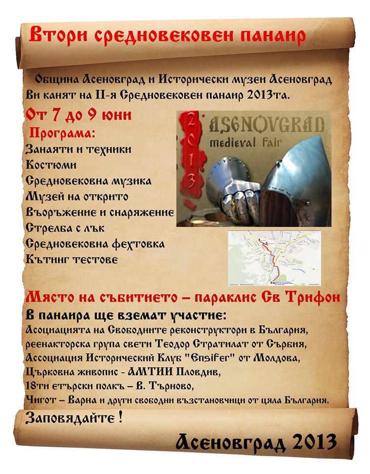 Средновековен панаир Асеновград 2013