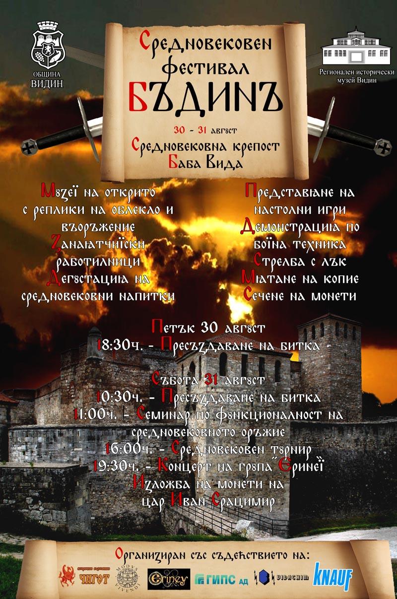 Средновековен фестивал Бдин 2013