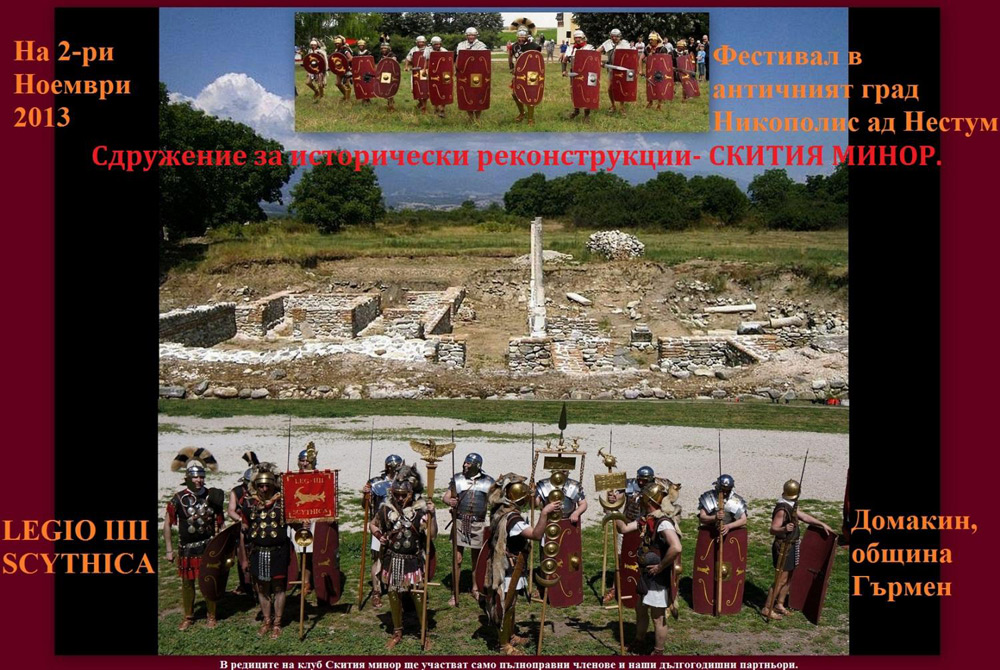 Античен фестивал Никополис ад Нестум