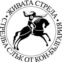 Живата стрела - България
