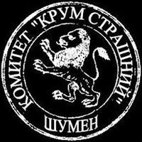 Комитет Крум Страшний
